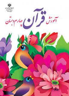 کتاب آموزش قرآن پایه چهارم